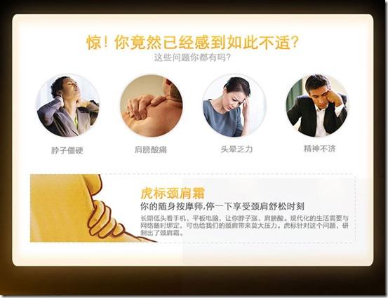 泰国 虎标颈肩霜 普通配方舒缓颈椎缓解酸痛霜-红色特强 使用说明书