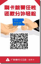 广发银行快卡