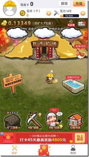 挖客是一个基于地理位置抢红包和挖矿游戏为一体的APP,玩法新颖,附赚钱详细攻略