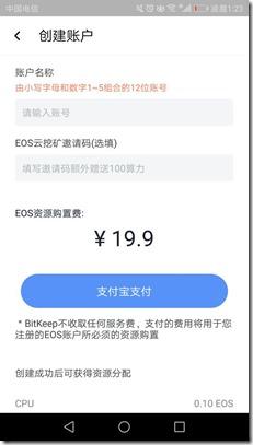 BitKeep-您的数字资产管理专家,钱包和交易所同时兼顾,每天可挖比特币,新增EOS云挖矿,一起开挖BTC和EOS,双倍收入,现在开通EOS账号只需要19.9人民币!
