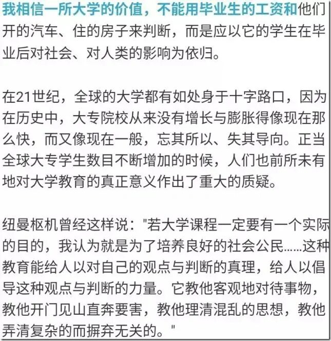香港中文大学校长:如何不负此生……掌声把屋顶掀翻,会让你受益匪浅或茅塞顿开!(精华帖)