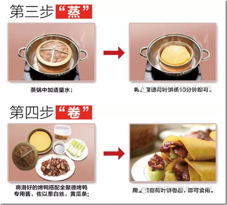 全聚德烤鸭正宗吃法 看在北京全聚德工作30年的员工如何拆解一只烤鸭