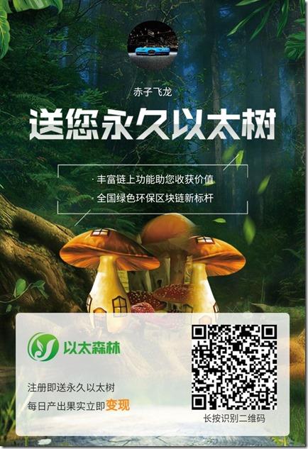 《以太森林》- 送你永久以太树,全国绿色环保区块链新标杆,每日产出果实可换取相应的报酬!