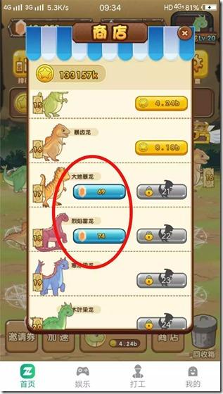 《陀螺世界》- 游戏养成类赚钱平台 ,只要你拥有1只分红龙,天天分红,日日提现,每天分红100元以上!