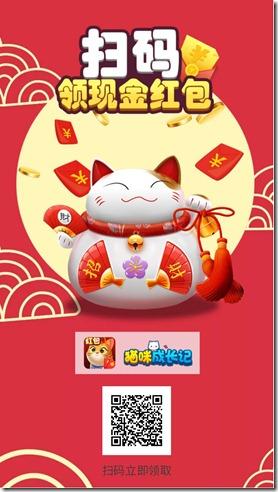 《猫咪成长记》- 游戏养成类赚钱平台 ,只要你拥有1只分红猫,天天分红,日日提现,每天分红100元以上!