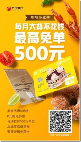 广州银行sk