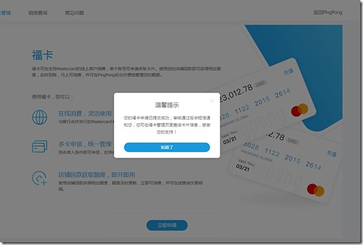 PingPong福卡申请