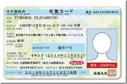 日本留学证明