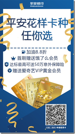 平安银行信用卡邀请海报