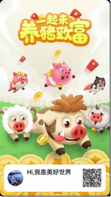 《一起来养猪》,只要你拥有1头终极猪神,可获得6万元!